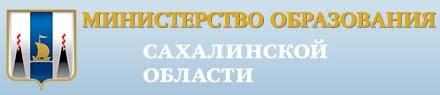 МинОбразования Сахалинской области