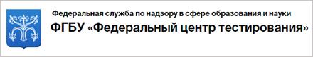 ФГБУ Федеральный центр тестирования