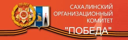 Сахалинский ОК Победа