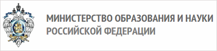 МинОбразования РФ