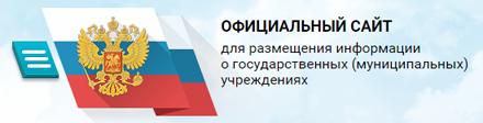 Официальный сайт для размещения информации о государственных муниципальных учреждениях