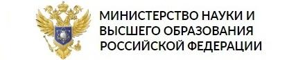 Министерство науки и высшего образования РФ