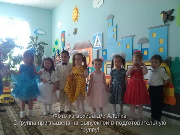 Выпускной 2016 в детском саду Аленка