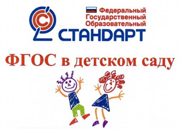 фгос до логотип