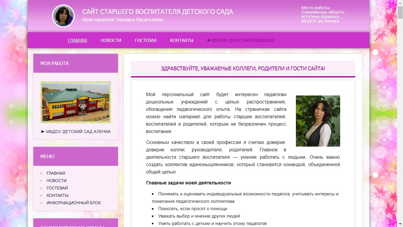 сайт старшего воспитателя Браславцевой Эльвиры Васильевны