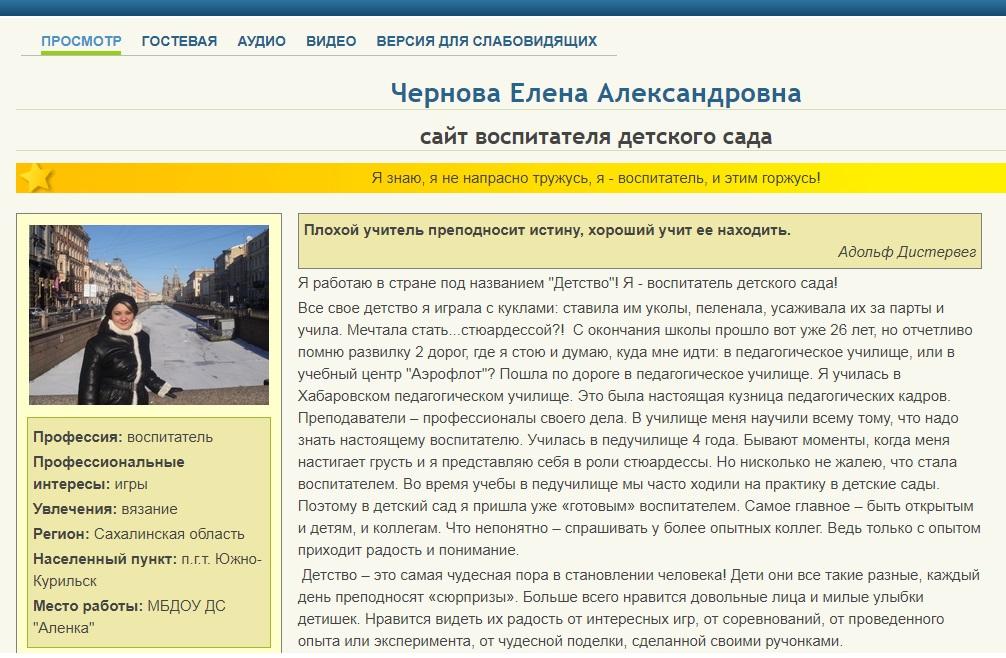 Сайт воспитателя Черновой Елены Александровны