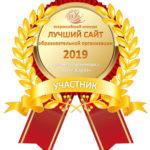 Логотип участника всероссийского конкурса Лучший сайт ОО 2019