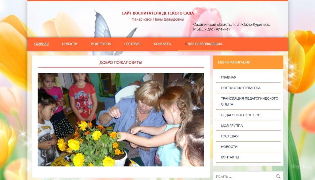 Фанаскова Нина Давыдовна