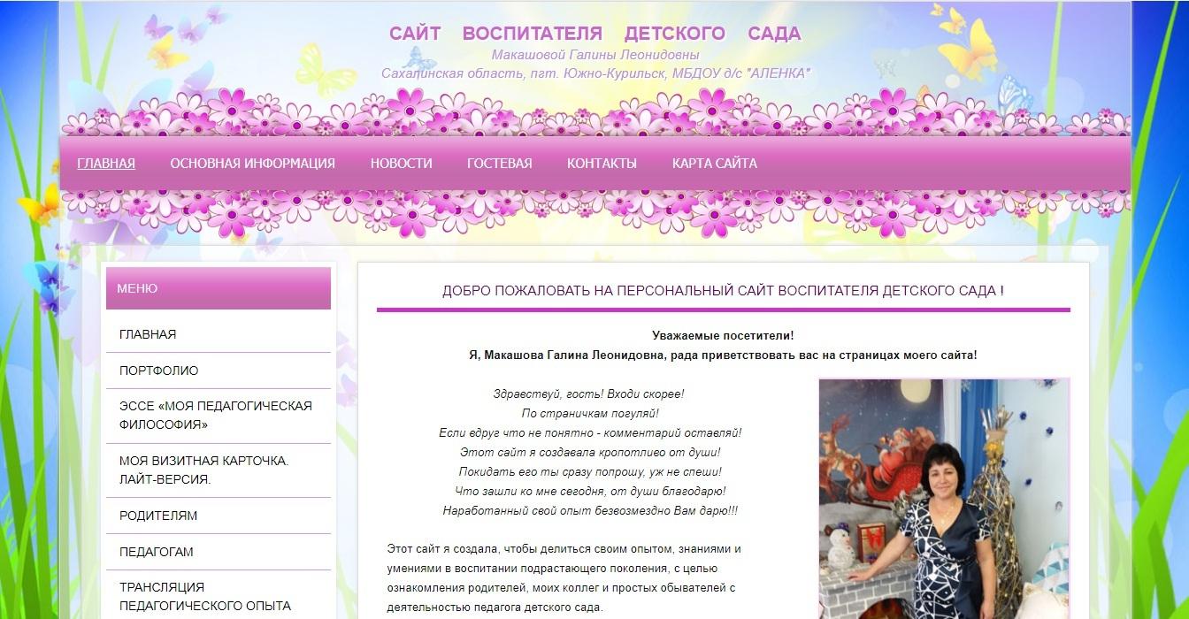 сайт Макашовой Галины Леонидовны