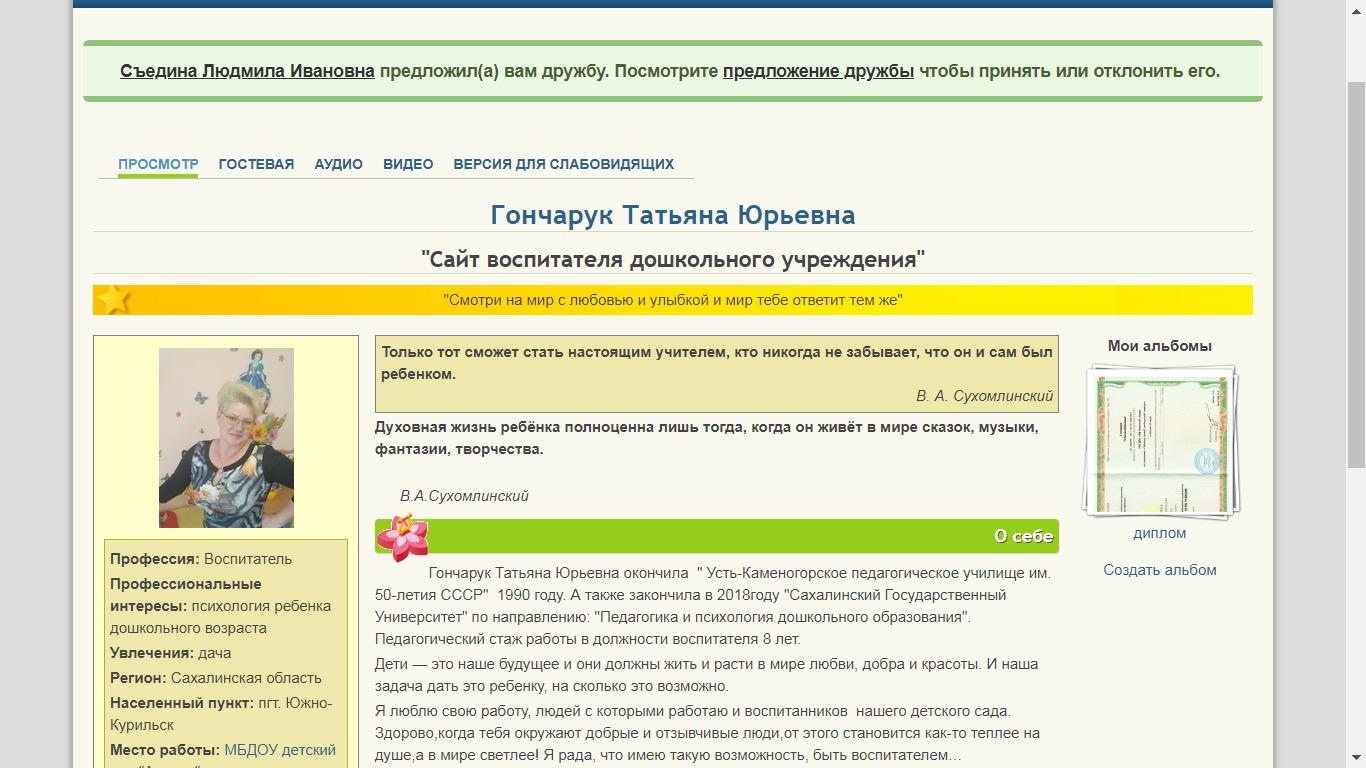 сайт воспитателя Гончарук Татьяны Юрьевны