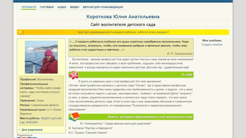 сайт Коротковой Юлии Анатольевны
