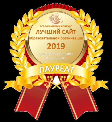 знак лауреата конкурса