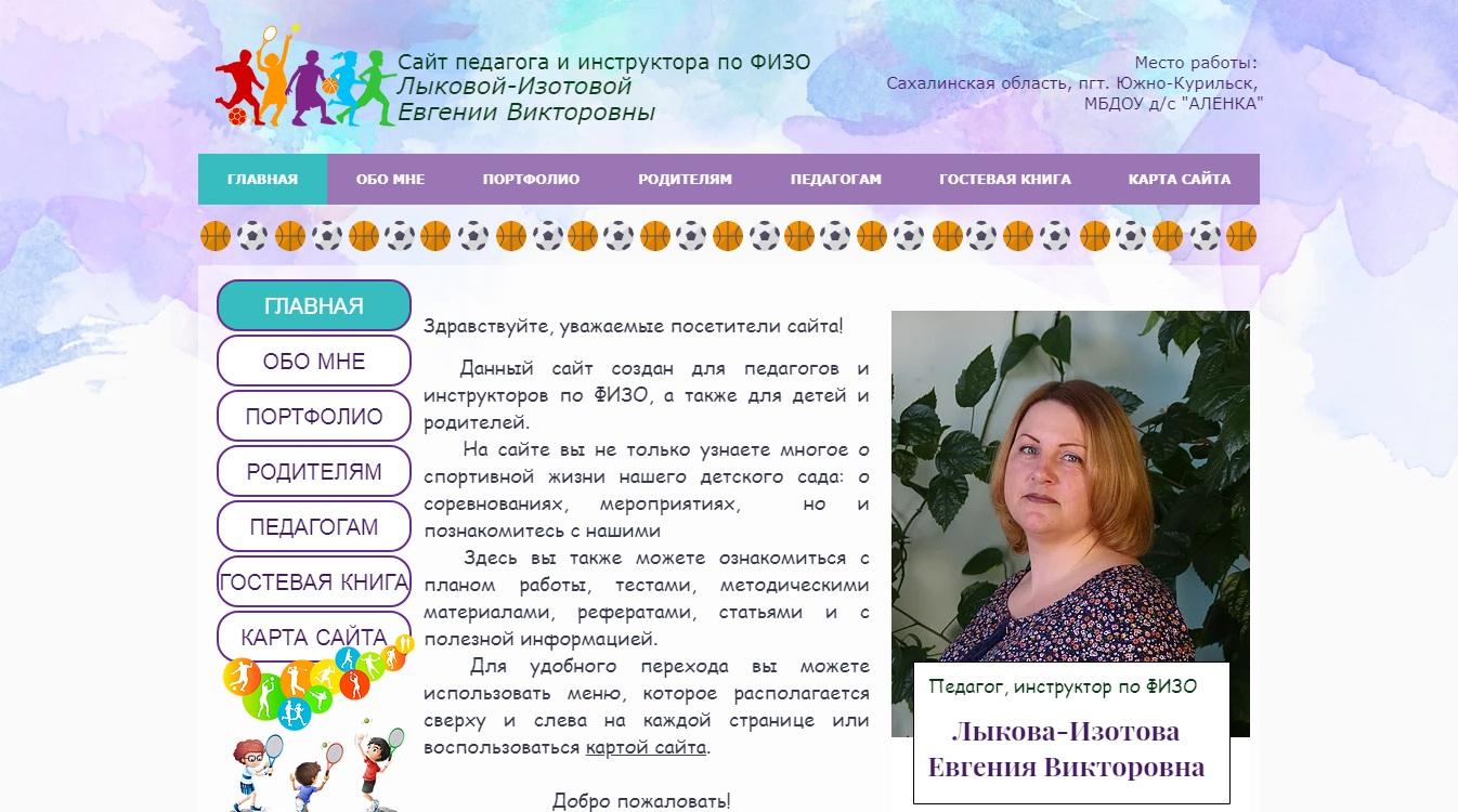 Сайт педагога и инструктора по ФИЗО Лыковой-Изотовой Евгении Викторовны