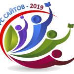 логотип конкурс сайтов 2019