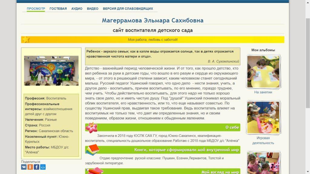 сайт воспитателя Магеррамовой Эльмары Сахибовны