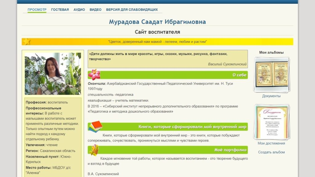сайт воспитателя Мурадовой Саадат Ибрагимовны