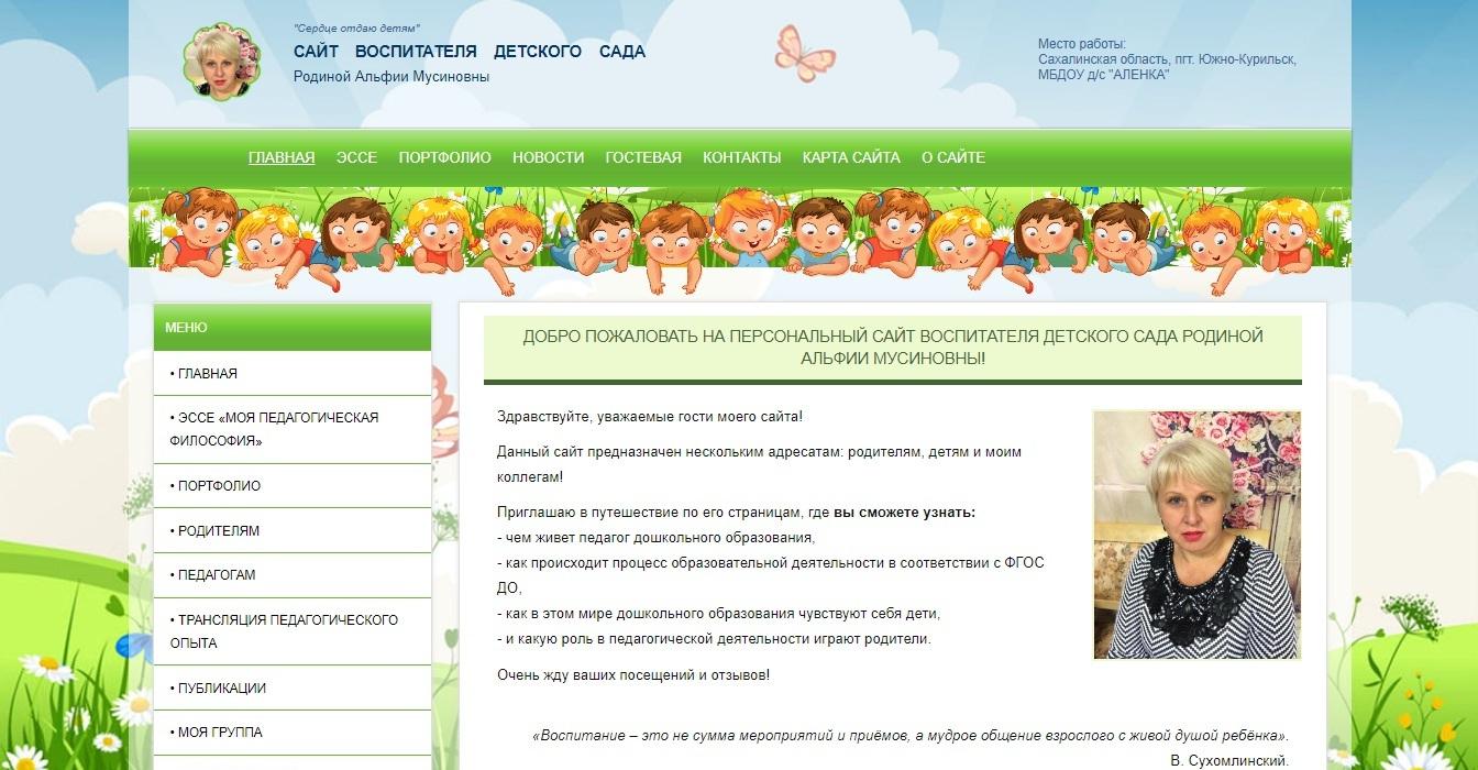 сайт Родиной Альфии Мусиновны