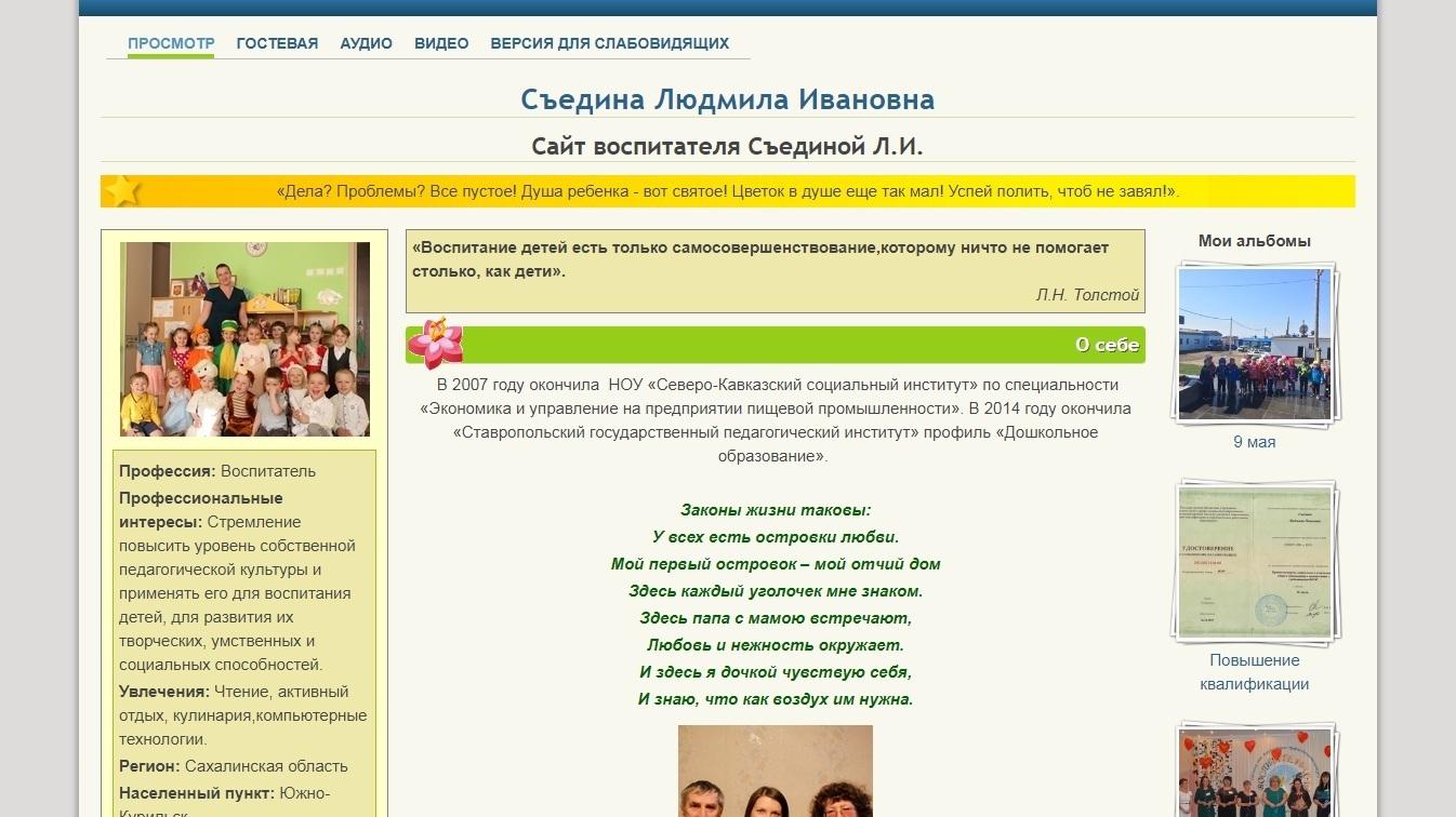 сайт воспитателя Съединой Людмилы Ивановны