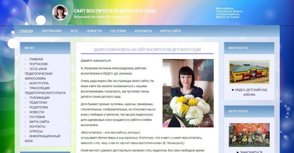 сайт Яковлевой Антонины Александровны