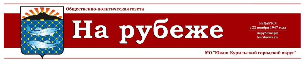 логотип газеты На рубеже